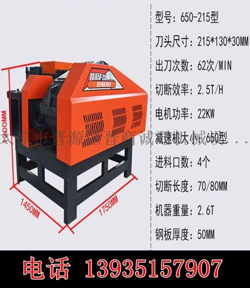 四川乐山市钢筋切断机旧钢筋剪切机可信赖的