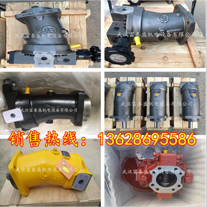 【L7V78EL2.0LZF00】斜轴式柱塞泵