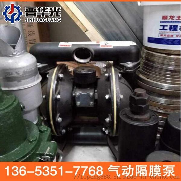 廣西河池市煤礦專用塑料氣動隔膜泵50口徑氣動隔膜泵