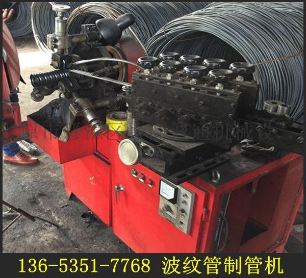 北京全自动波纹管制管机小型波纹管制管机