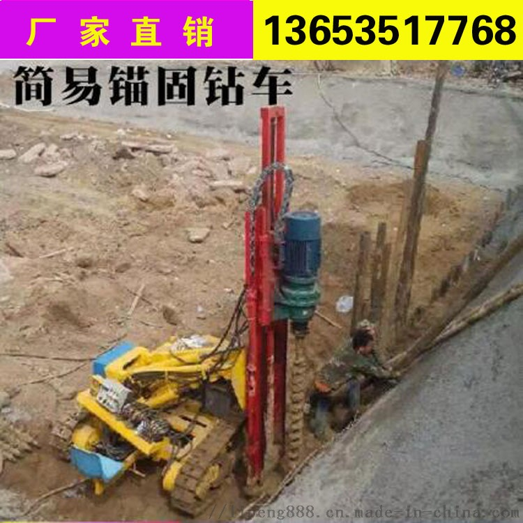 履带式锚固钻车简易锚固钻车陕西咸阳市直销