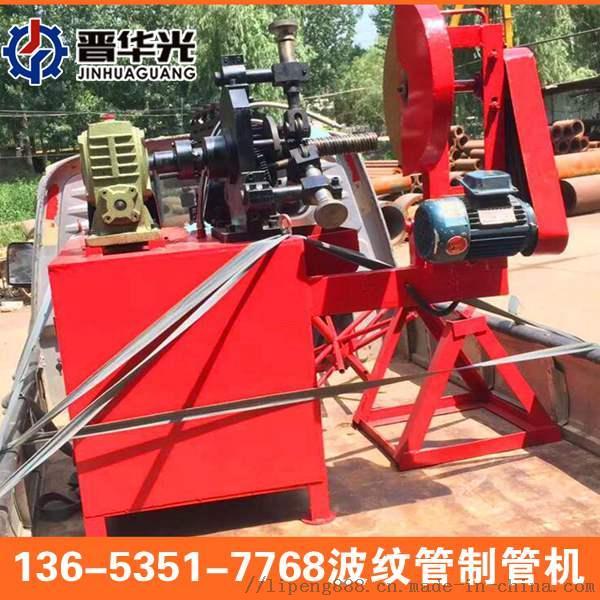 文山可调速金属波纹管制管机W钢带波纹管制管机厂家直销
