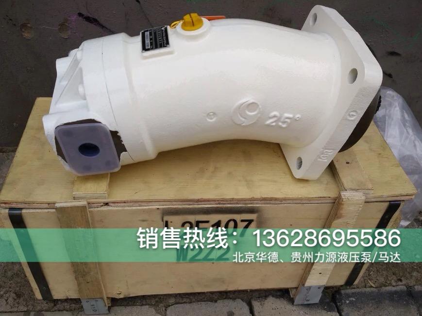 A7V斜轴柱塞泵A7V107LV2.0RZFOO