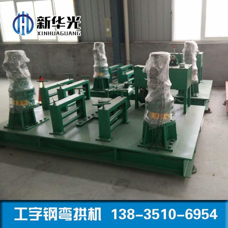 天津工字鋼冷彎機液壓工字鋼彎拱機