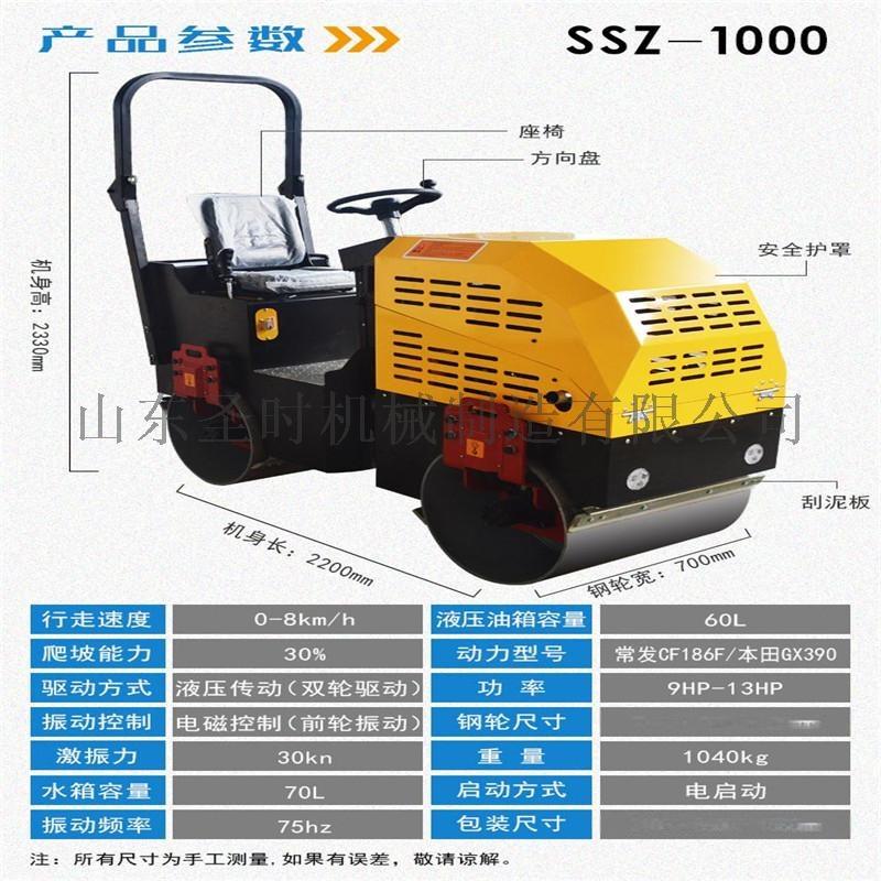 压路机参数-SSZ-1000.jpg