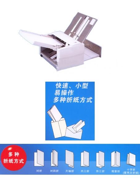 ED-150自动折纸机_副本.jpg