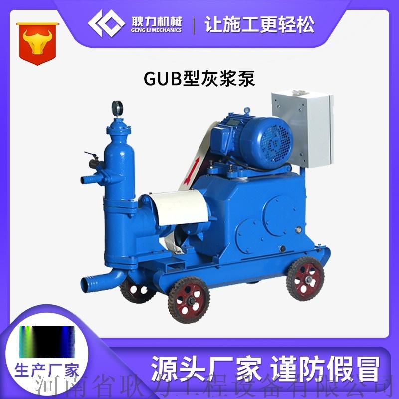 GUB型灰浆泵.jpg