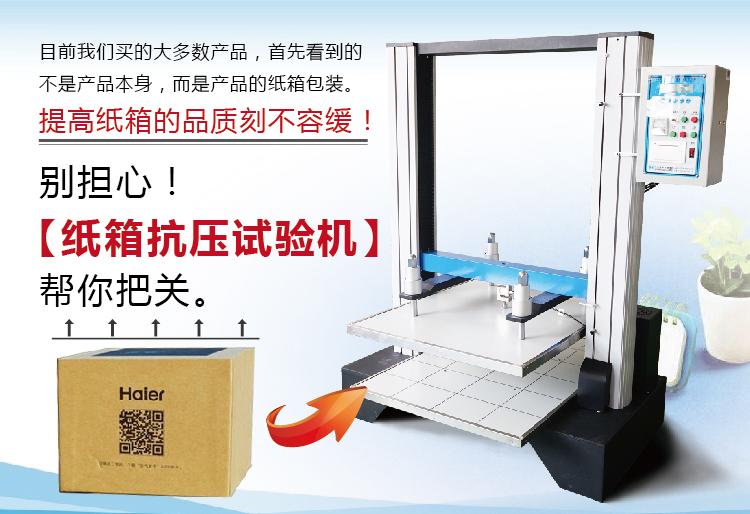 HD-A501微电脑抗压强度试验机-01.jpg