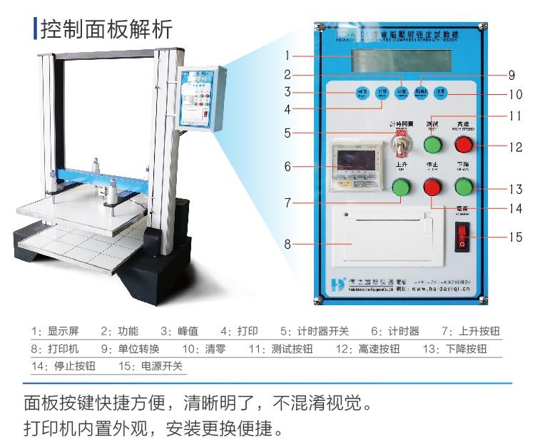 HD-A501微电脑抗压强度试验机-03.jpg