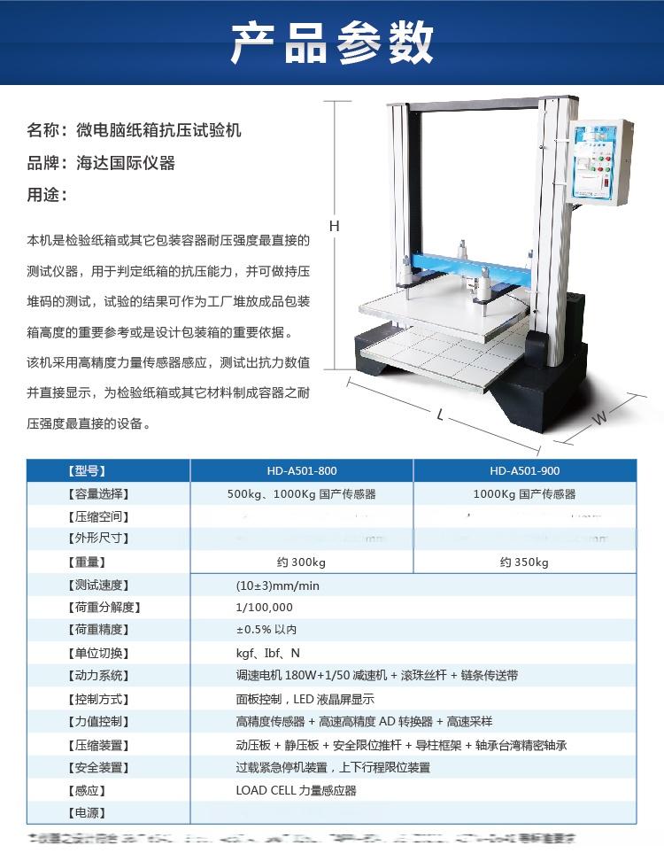 HD-A501微电脑抗压强度试验机-06.jpg
