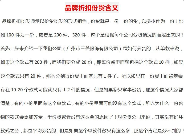 走份折扣货源紫淑/货源广州哪里有厂家直销货源97959872