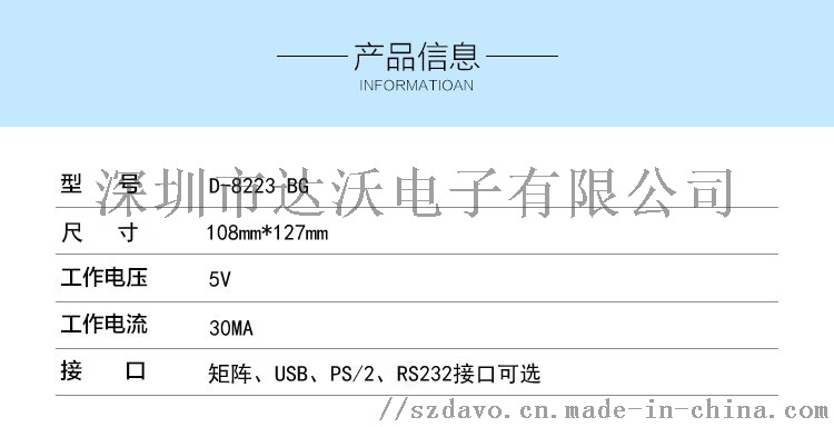 D-8223-BG產品資訊.jpg