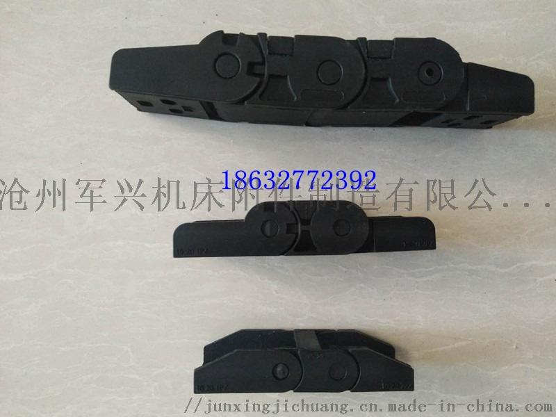 制造加工机械使用塑料拖链 半封闭式小型塑料拖链100199812