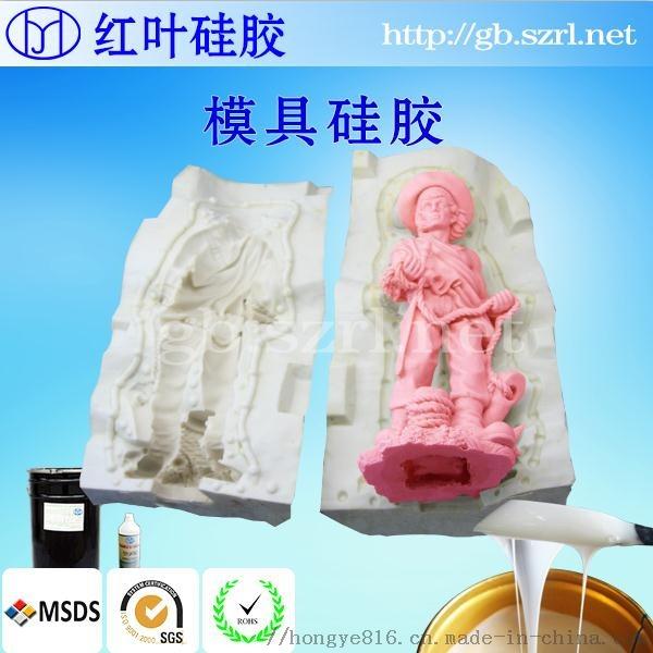 深圳市工艺品模具硅胶翻模厂家 复模硅胶液体796713105