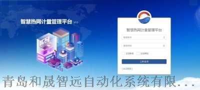 青岛和晟智远智慧热网平台登录图.jpg