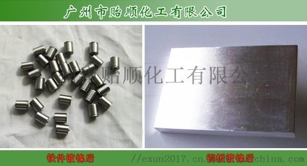 铁件镀镍后+铜板镀镍后.jpg