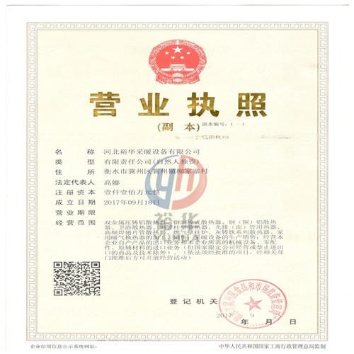 scggz309钢三柱散热器图片(尺寸、图片、厂家)_裕华采暖100471592