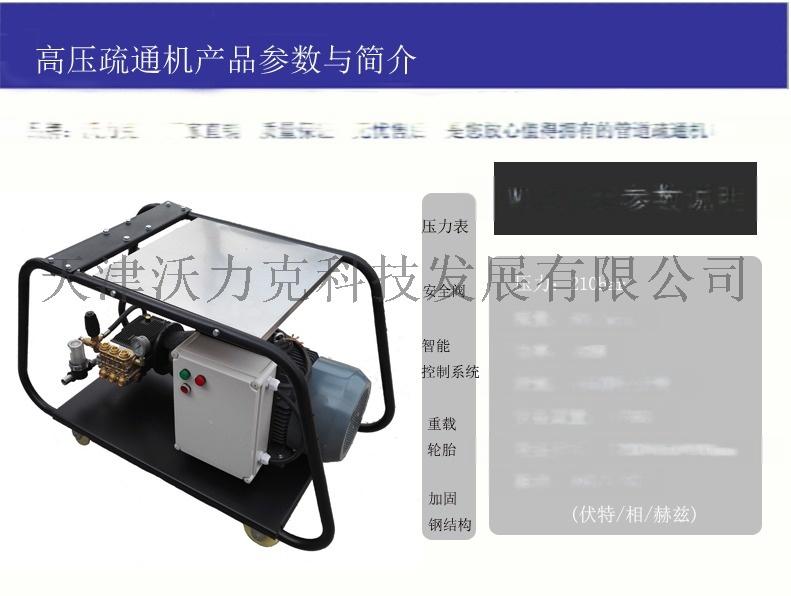 WL2145高压疏通机简介.jpg