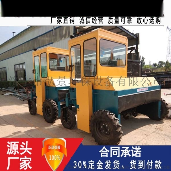 履带式翻堆机-2米有机肥翻堆机图片生产厂家816750682