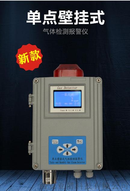 固定式天然气报警器哪里有卖15591059401817537415