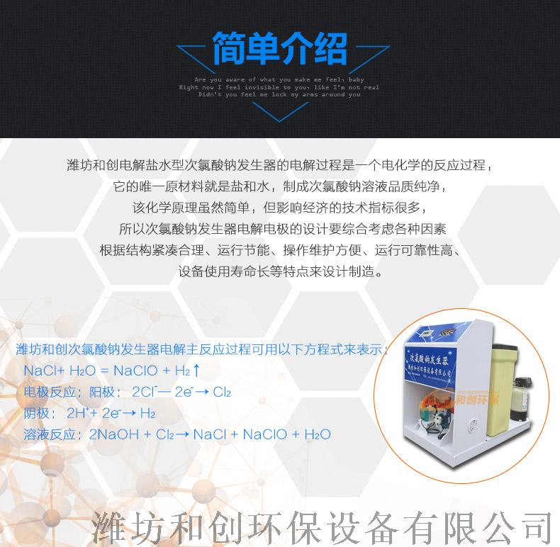 飲水次氯酸鈉發生器/遼寧飲水消毒設備95322485