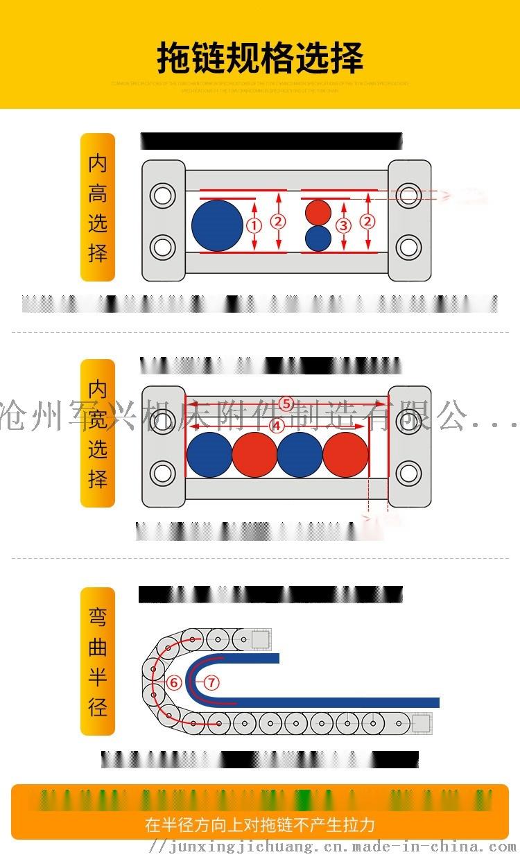 涂胶机用塑料拖链 机床穿线用尼龙拖链 钢铝塑料拖链100733992
