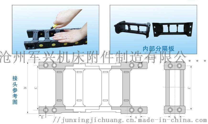 加工中心用塑料拖链 钢铝拖链 高温环境用的穿线拖链100575712