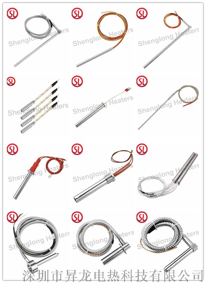 Shenglong Cartridge heater types.jpg