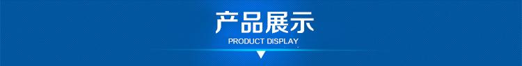 产品展示.jpg