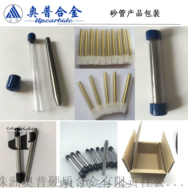 砂管产品包装.jpg