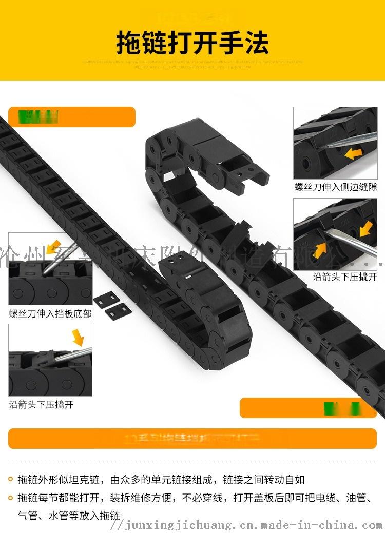 纺织机械用塑料拖链 轻便型尼龙拖链 线缆防护坦克链100594892