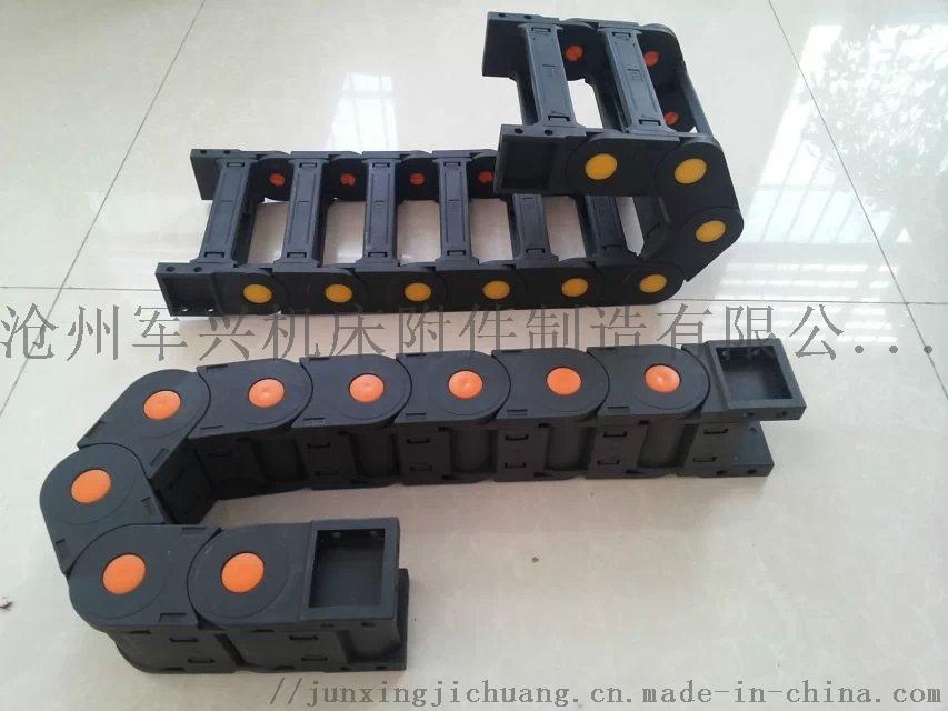 涂胶机用塑料拖链 机床穿线用尼龙拖链 钢铝塑料拖链816708262