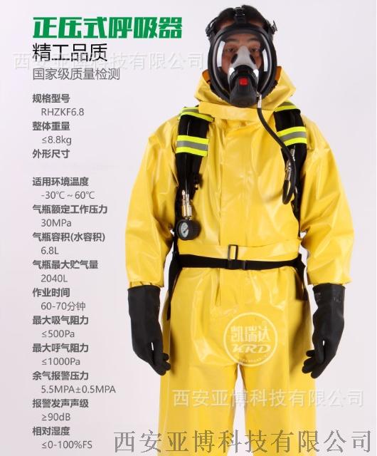 哪余有賣正壓空氣呼吸器 自給式鋼瓶98191265