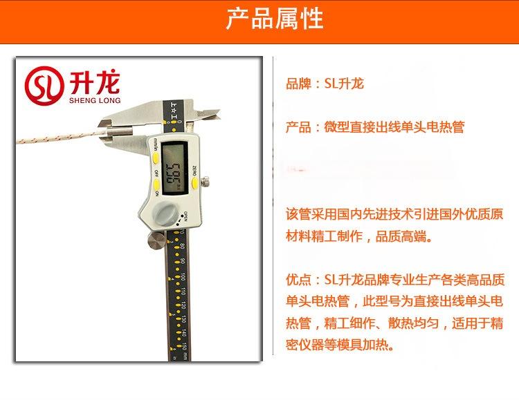 直角单头电热管 防水防油防腐加热管101296882