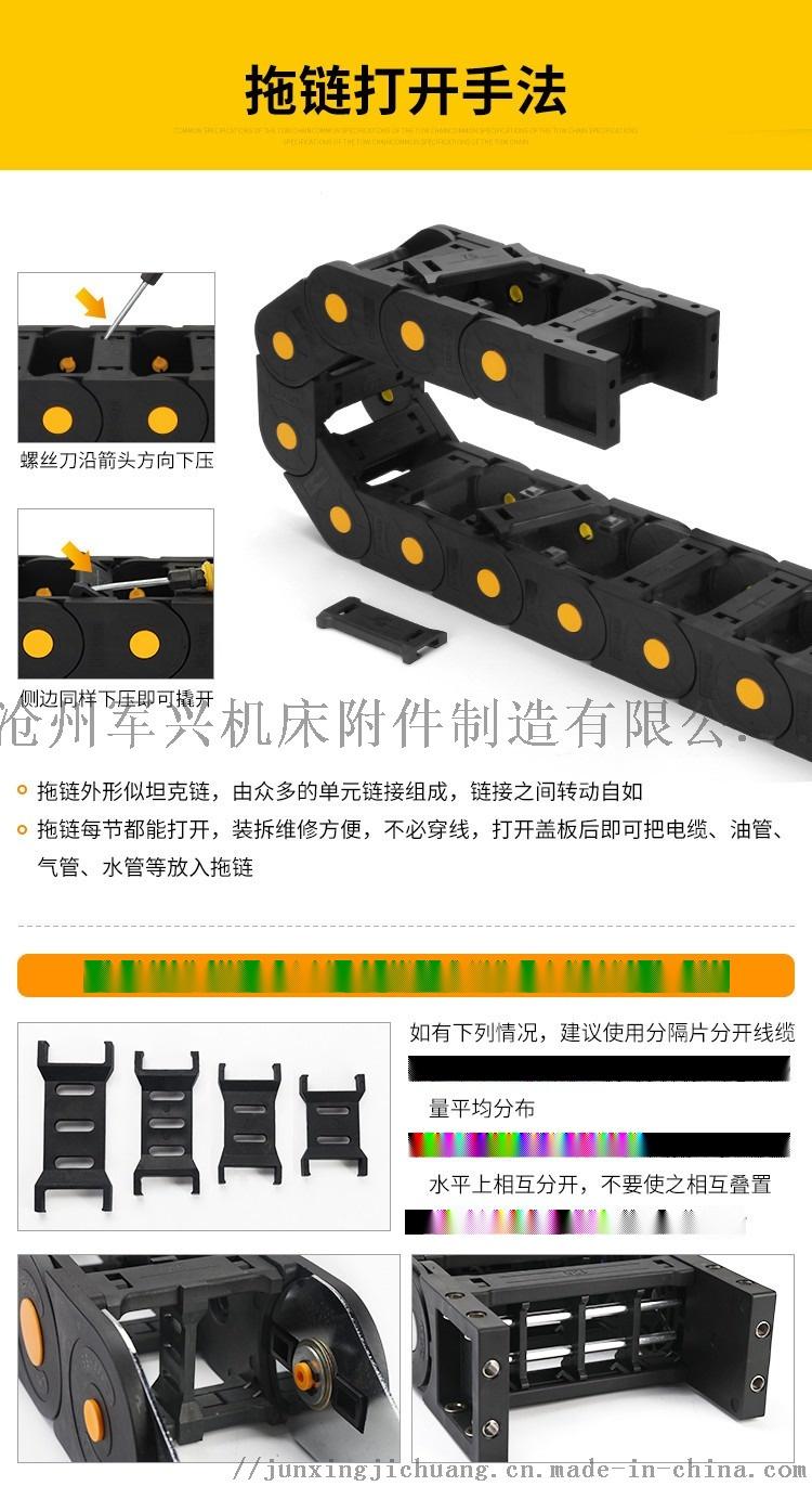 焊接機線纜防護塑料拖鏈 全封閉尼龍拖鏈 耐磨防焊渣100924002