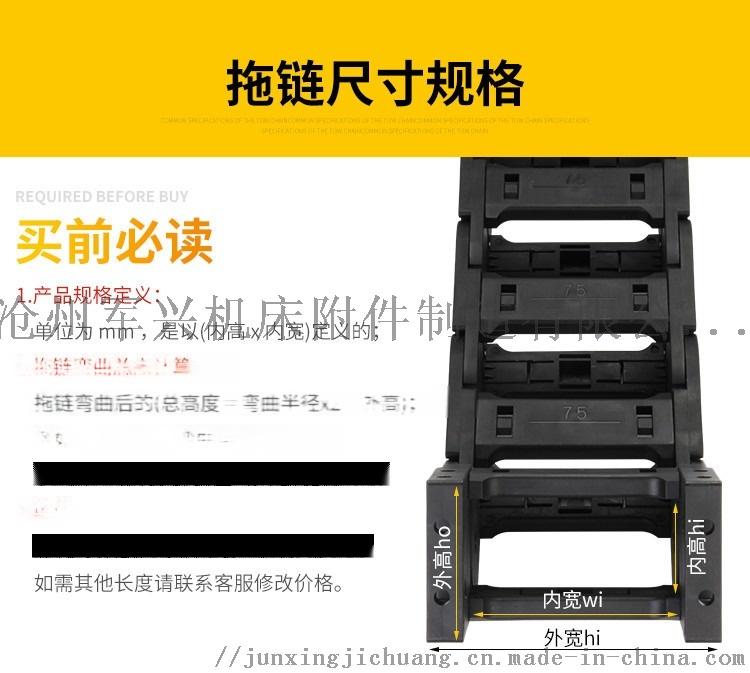 加工中心用塑料拖鏈 鋼鋁拖鏈 高溫環境用的穿線拖鏈100575672