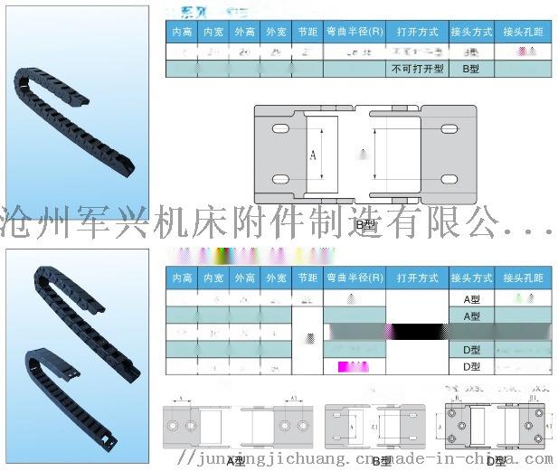 加工中心用塑料拖鏈 鋼鋁拖鏈 高溫環境用的穿線拖鏈100575762