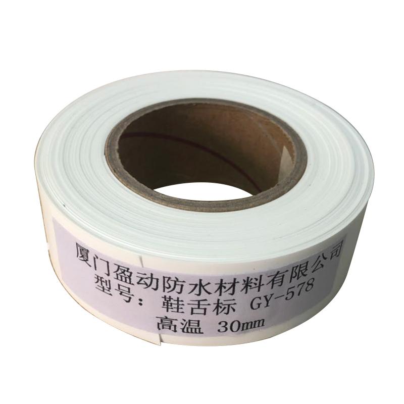 TPU转印标 空白TPU鞋舌标 TPU热熔胶膜101501745