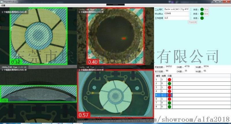 ALFA深度学习外观缺陷检测视觉软件93626335