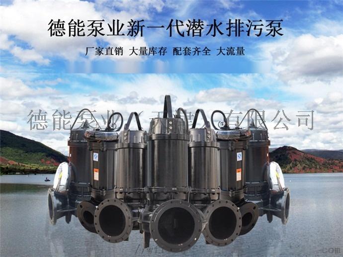 天津WQ排污泵_码头 船用泵_耐腐蚀排污泵_图片101634622