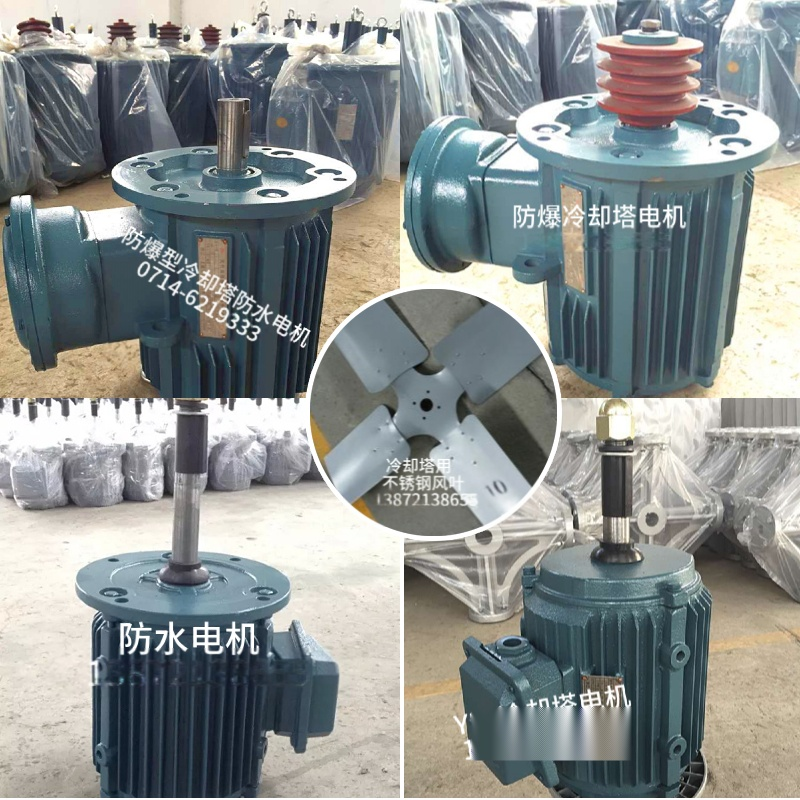 防水電機YLF132S2-8/3KW,一件代發101653895