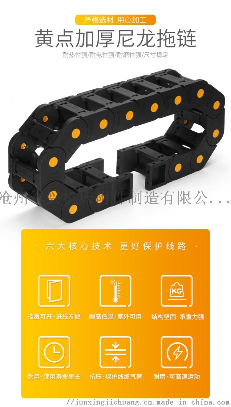焊接机线缆防护塑料拖链 全封闭尼龙拖链 耐磨防焊渣100923992