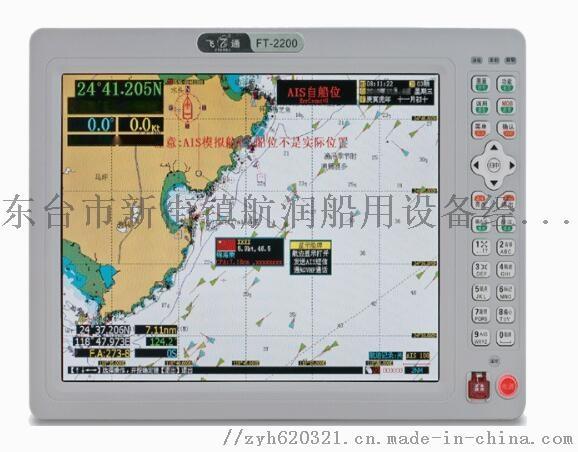 FT-2200-B级自动识别系统船载设备(12.1寸).jpg