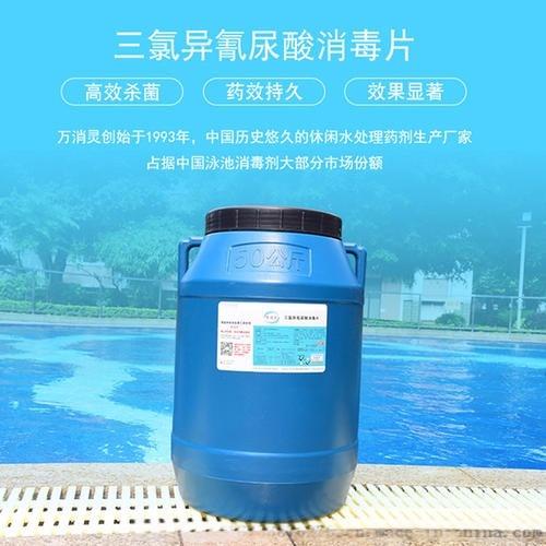 万消灵游泳池专用水处理药剂消毒剂三**片819155782