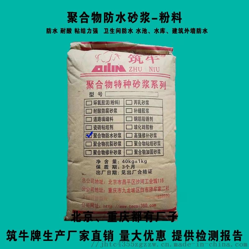 北京防水砂浆筑牛牌聚合物防水砂浆厂家102353385