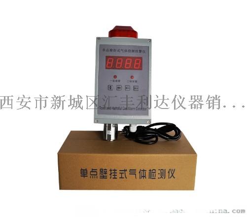 西安可燃气体检测报警仪13659259282825513125