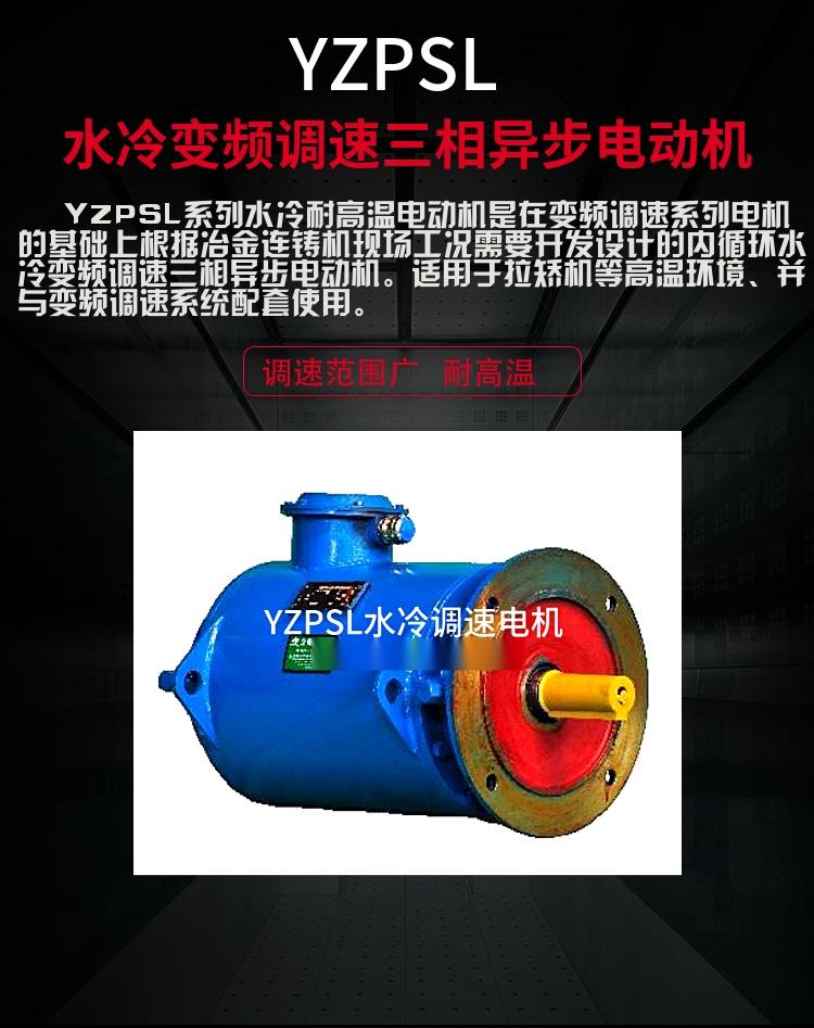 耐高温电机YZPSL132S-8/2.2KW102517995