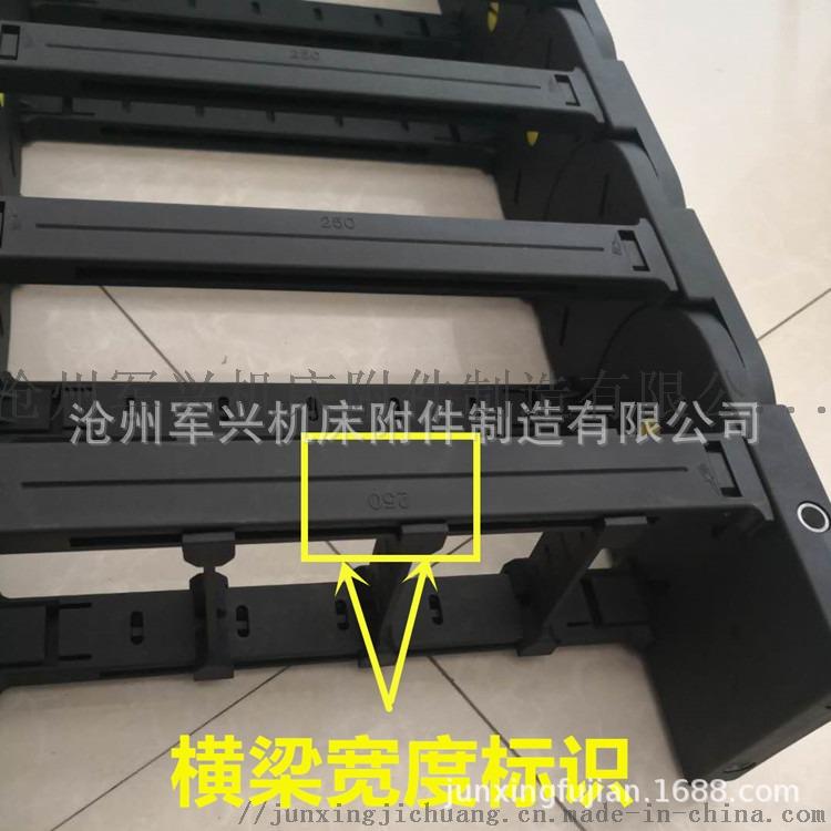 安徽钻机用80*200塑料拖链 加大加厚 尼龙拖链819725282
