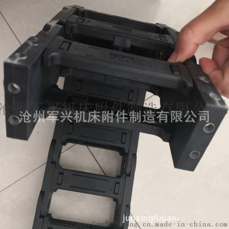 线缆 油管用塑料拖链 穿线尼龙拖链 型号规格全现货102223572