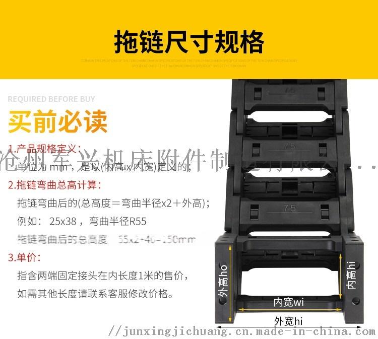 涂胶机用塑料拖链 机床穿线用尼龙拖链 钢铝塑料拖链100733982